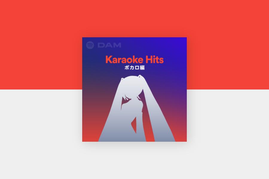 Karaoke Hits ボカロ編 - Spotify   TYPICA(ティピカ)
