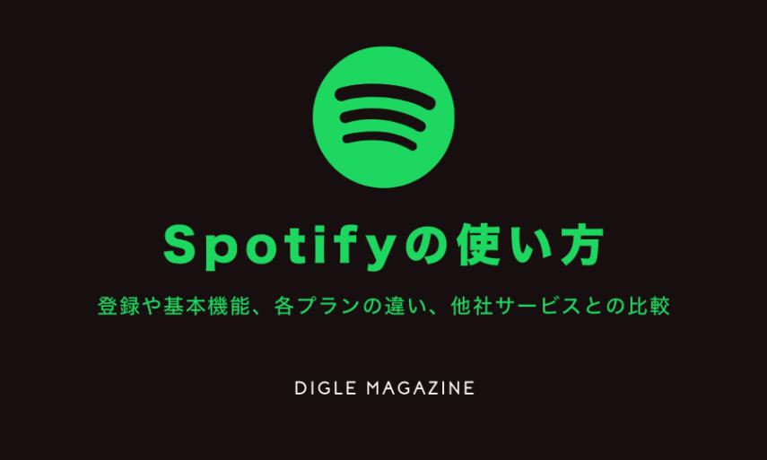 Spotifyを使おう│5分でSpotifyの使い方を完全把握