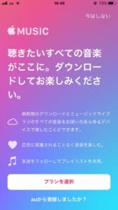 Apple Musicの使い方-02