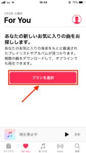 Apple Musicの使い方-03