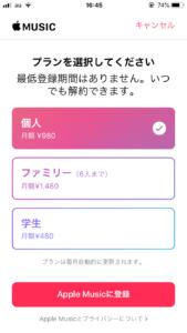 Apple Musicの使い方-04
