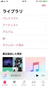 Apple Musicの使い方-07