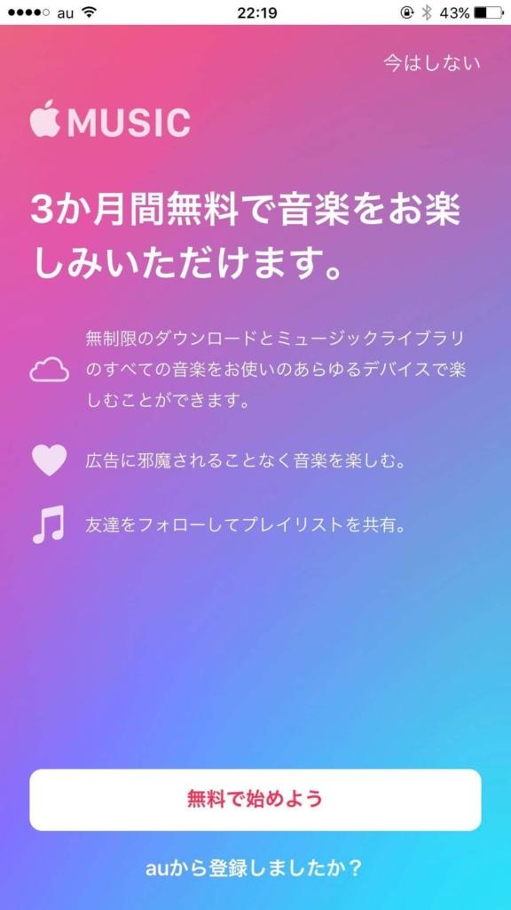 Apple Musicの使い方-12