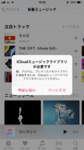 Apple Musicを始める時のiTunesの注意点-01