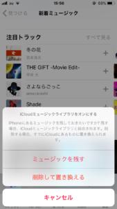 Apple Musicを始める時のiTunesの注意点-02