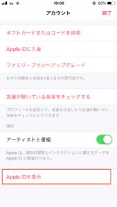 Apple Musicの解約・退会方法-02