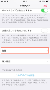 Apple Musicの解約・退会方法-03