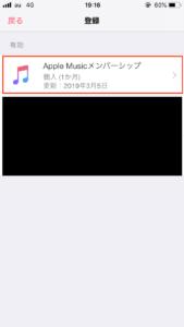 Apple Musicの解約・退会方法-04