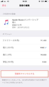 Apple Musicの解約・退会方法-05