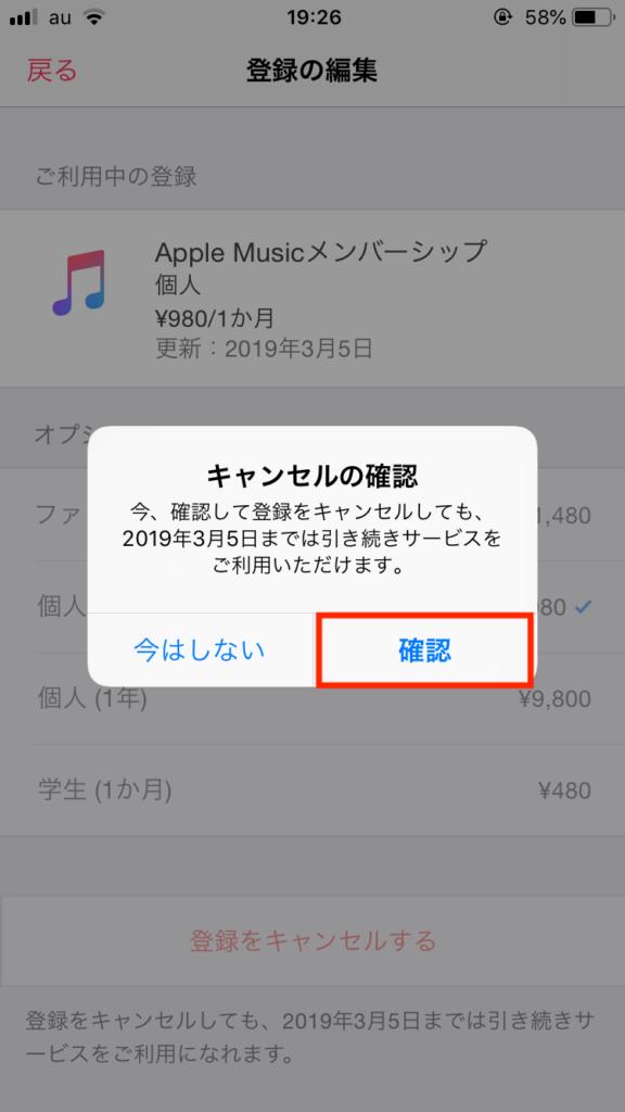 Apple Musicの解約・退会方法-06