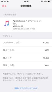 Apple Musicの解約・退会方法-07