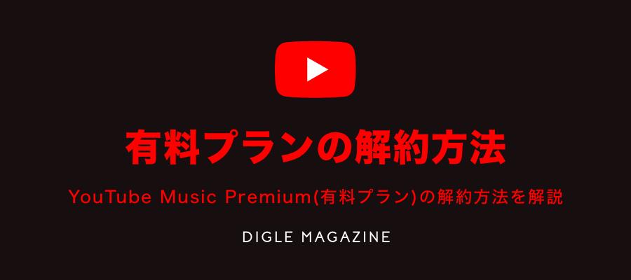 YTmusic-howto-kaiyaku-mv