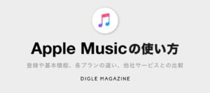 Apple Musicの使い方 | 機能や料金、解約後の心配も5分で完全把握
