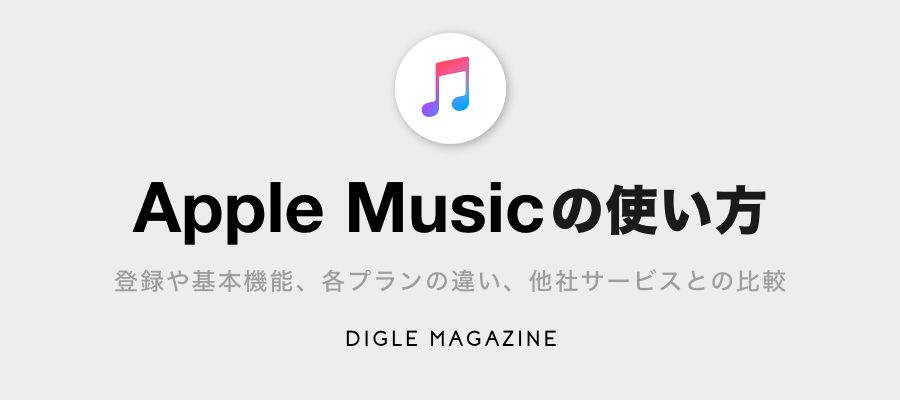 applemusic-howto-about-mv2
