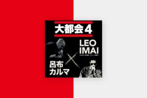 LEO今井