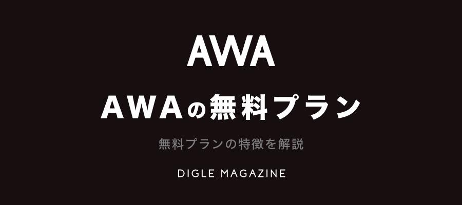 AWAの無料プラン