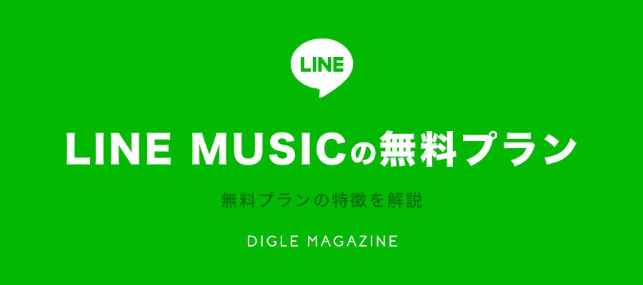Line-Music-muryo