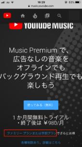 YouTube Musicの学割プラン-03