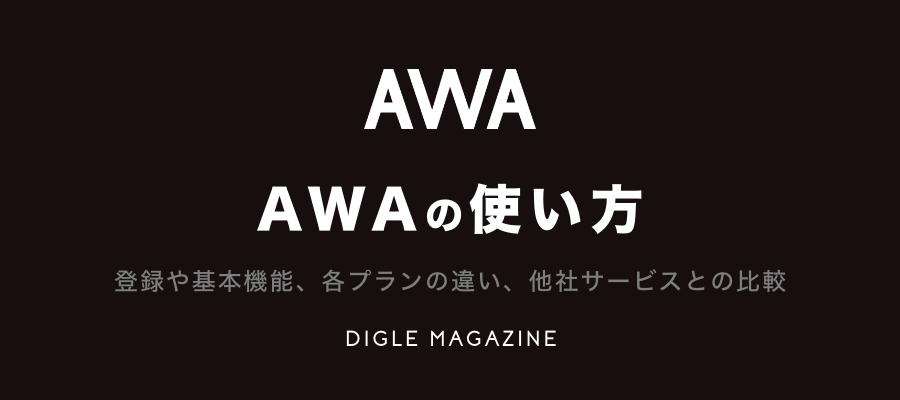 AWAの使い方