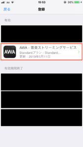 AWAの解約方法-07