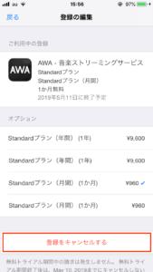 AWAの解約方法-08