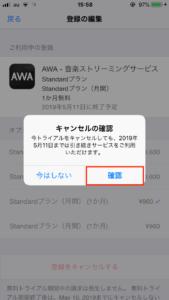 AWAの解約方法-09