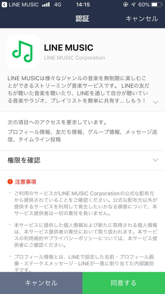 LINE MUSICの使い方-03