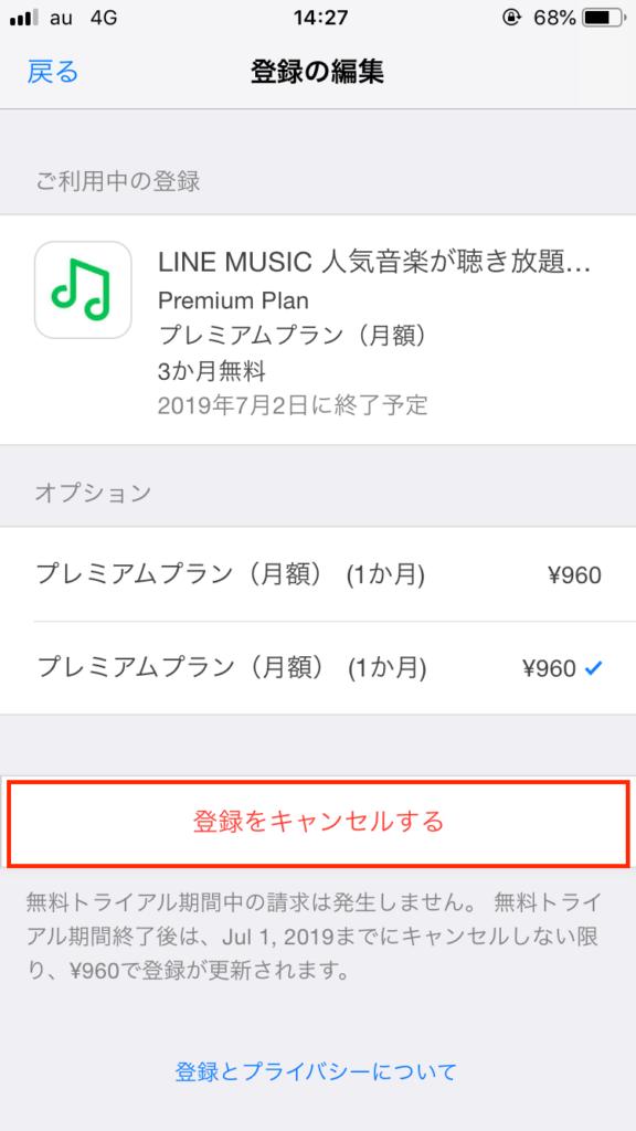 LINE MUSICの解約方法-08