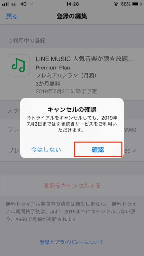 LINE MUSICの解約方法-09