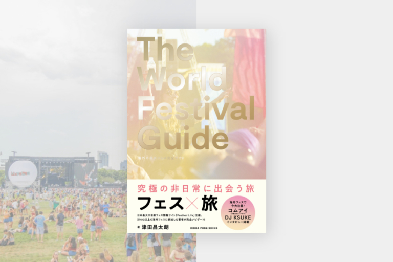 the world festival guide トークイベント