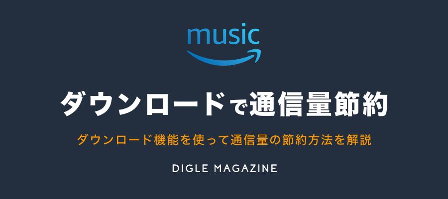 Amazon Music ダウンロード再生の方法