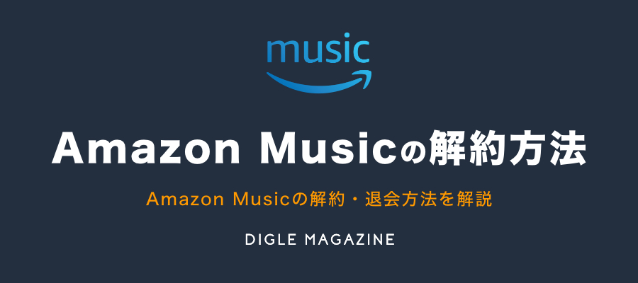 Amazon Musicの解約手順 | 解約後のデータや請求に関する不安もまとめ ...