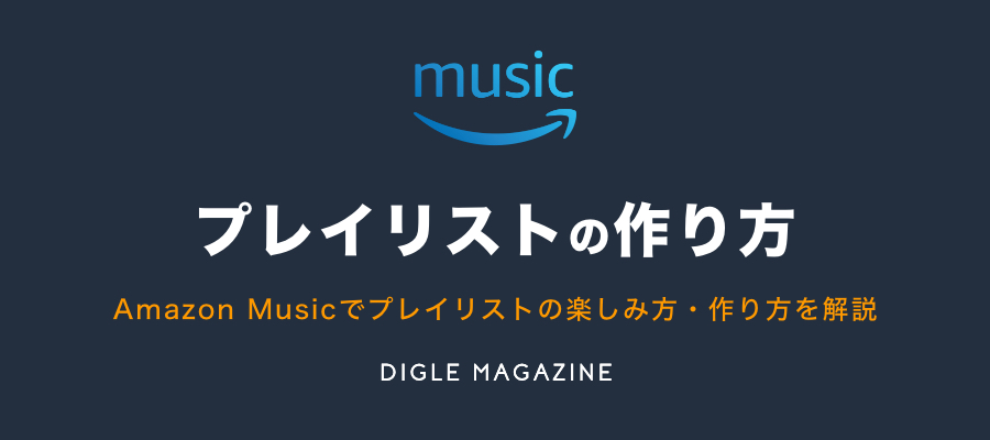 アマゾン ミュージック プレイ リスト
