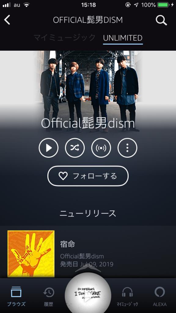 Amazon Musicのダウンロード機能-03