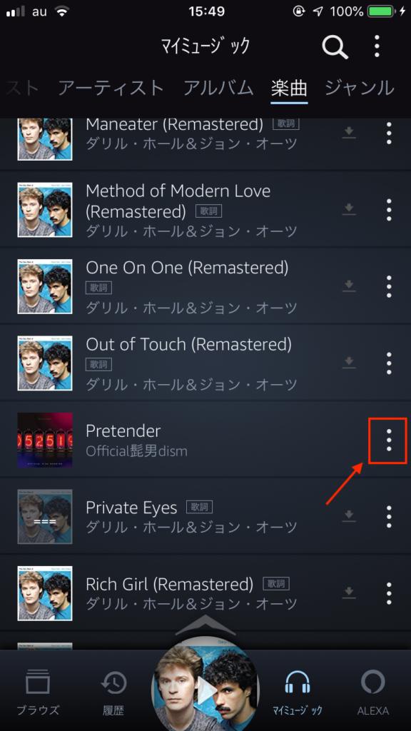 Amazon Musicのダウンロード機能-05