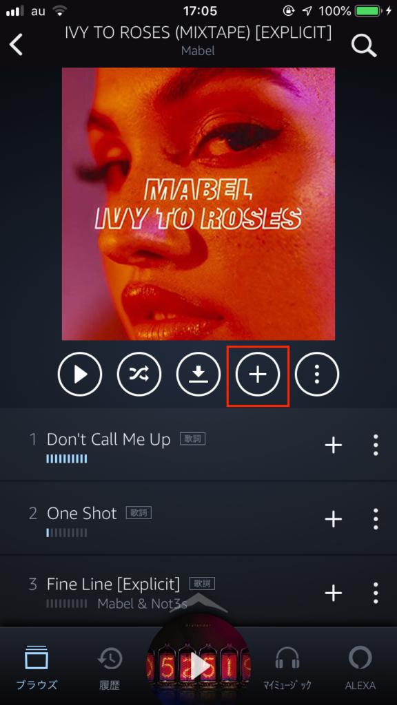 Amazon Musicのダウンロード機能-08