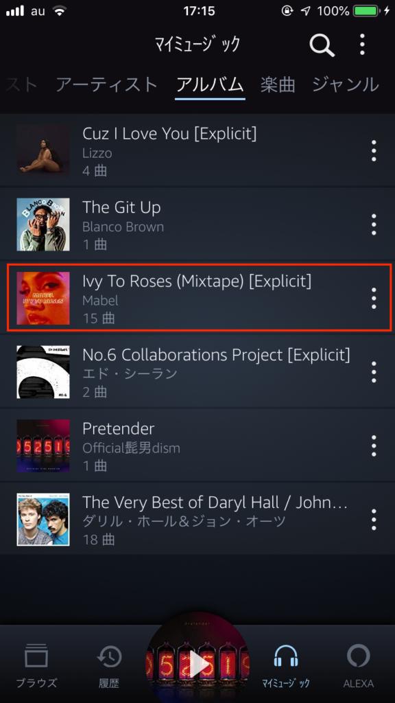 Amazon Musicのダウンロード機能-10