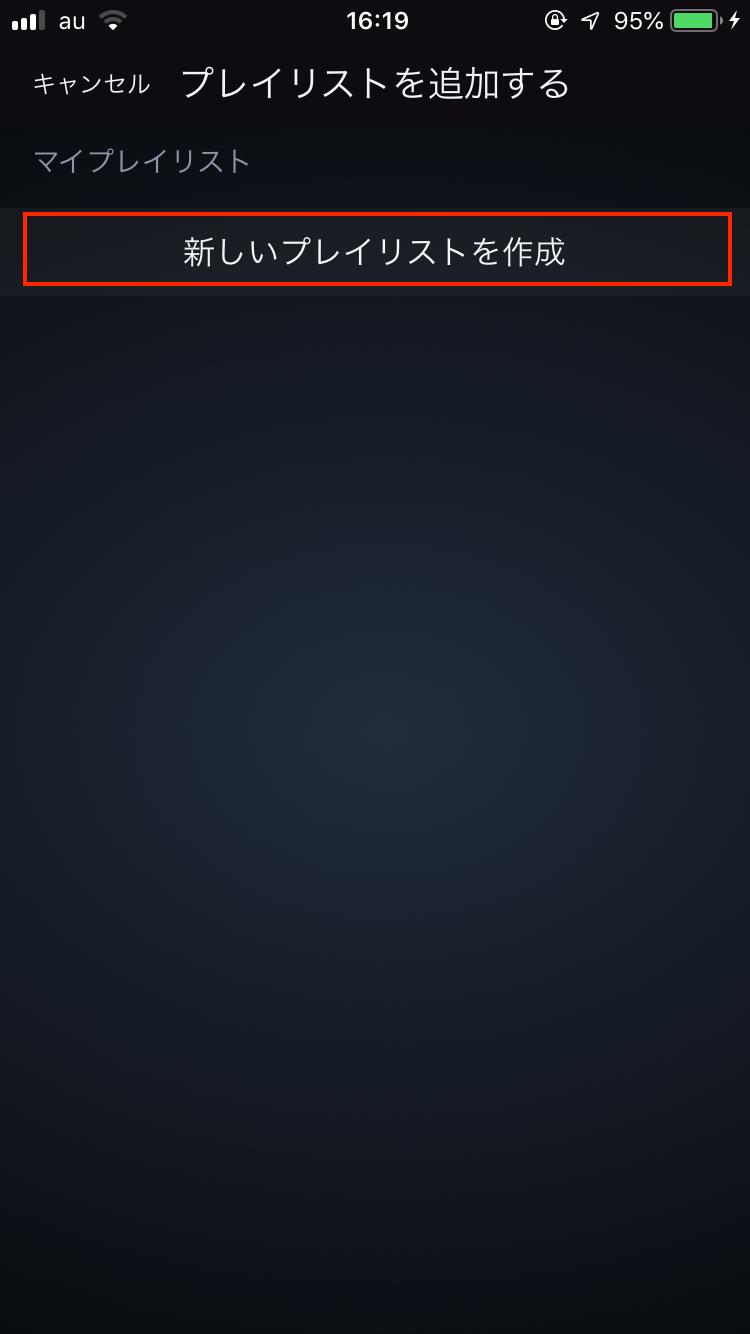 Amazon Music-プレイリストの作り方-3