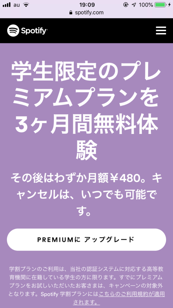 spotifyの学割プラン-01