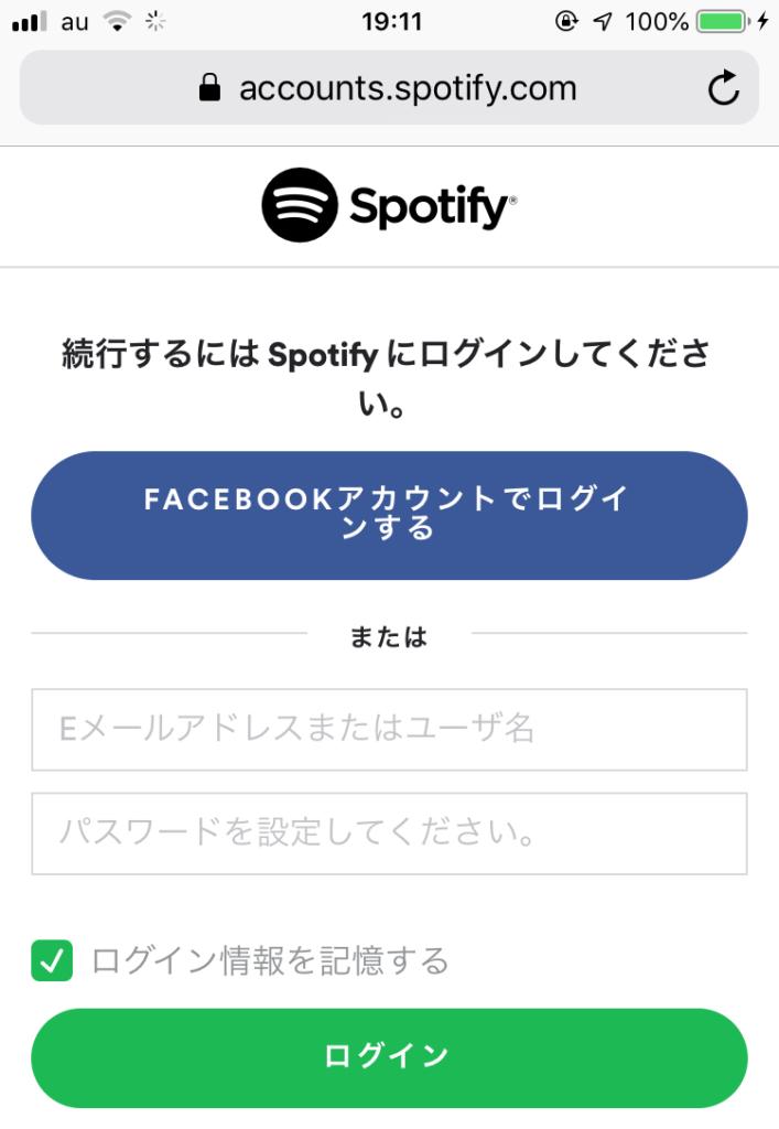 spotifyの学割プラン-02