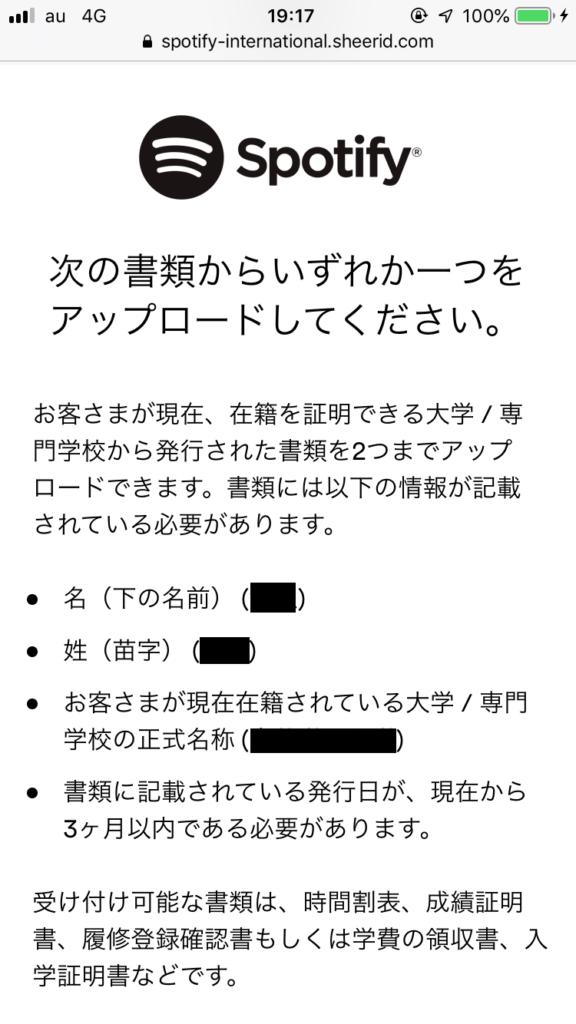 spotifyの学割プラン-06