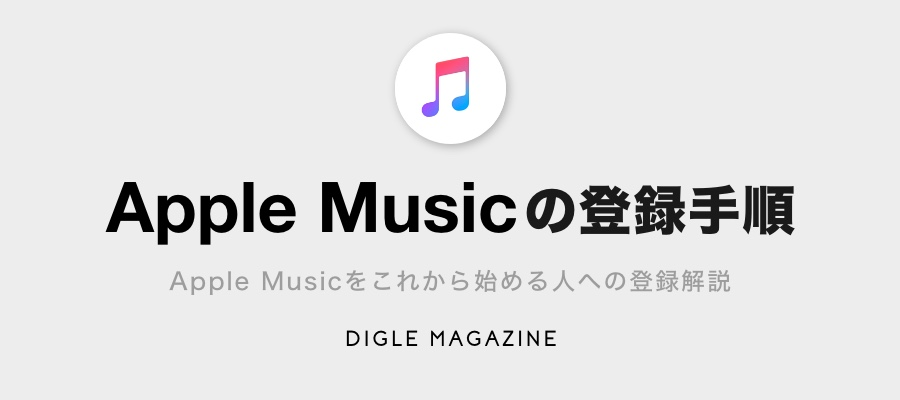 Apple Musicの登録手順