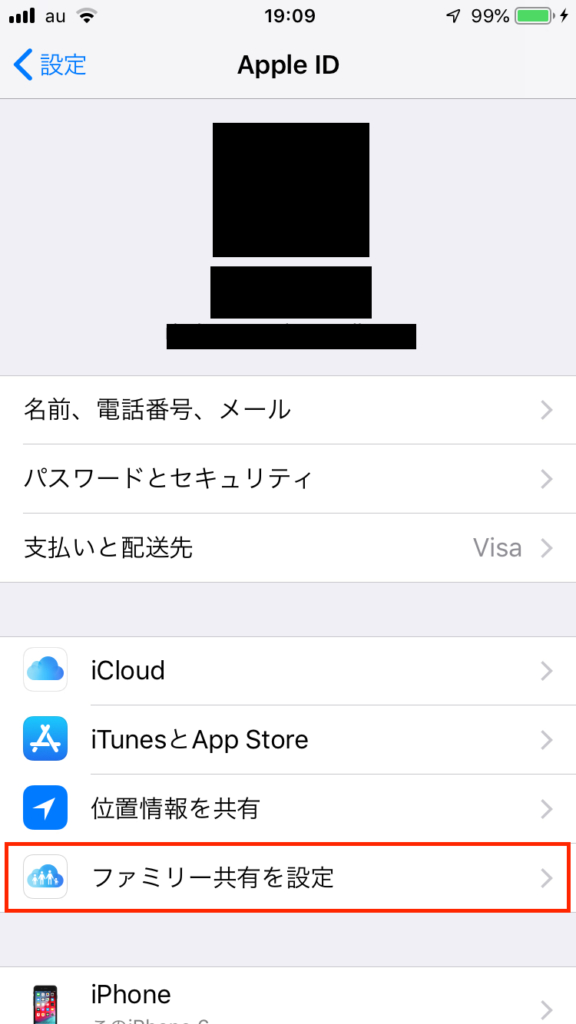 AppleMusicのファミリープラン-05