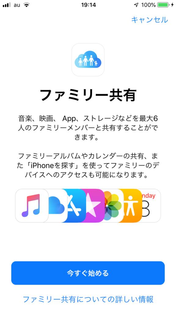 AppleMusicのファミリープラン-06