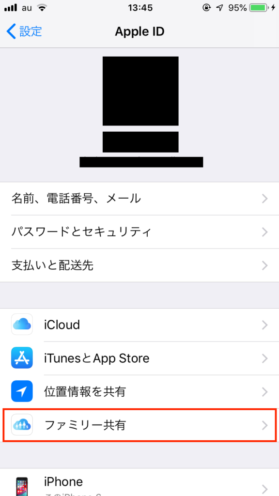 AppleMusicのファミリープラン-07