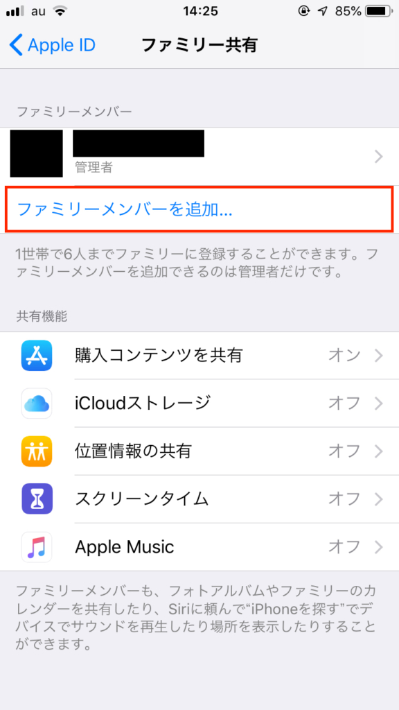 AppleMusicのファミリープラン-08
