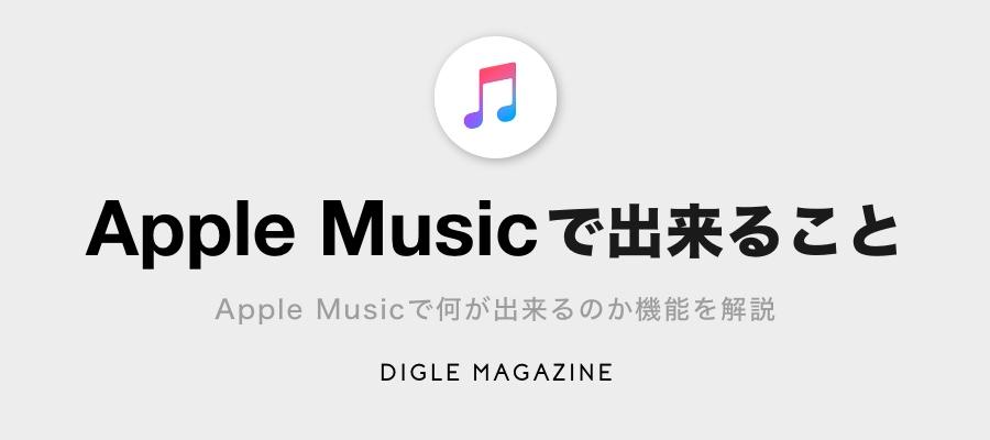 Apple Musicで出来ること