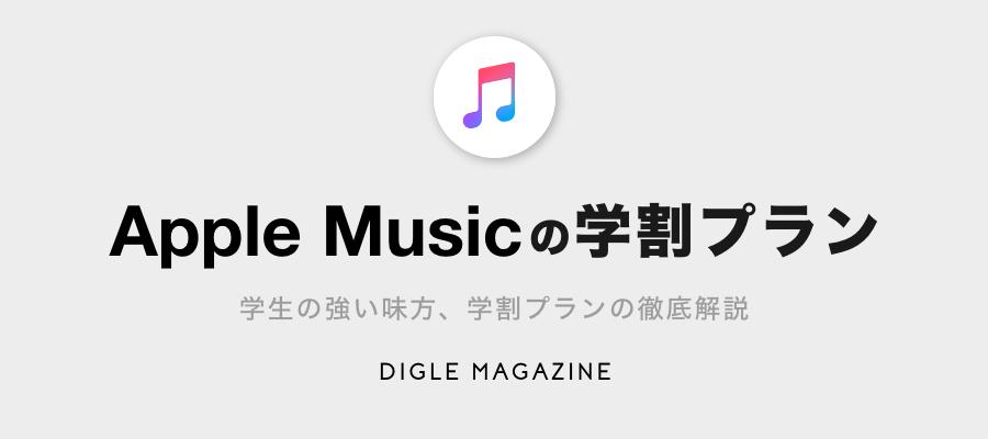 apple music 高校生