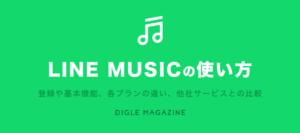 LINE MUSICの使い方   無料で使える?有料のメリット、解約方法や他サービスとの比較も。