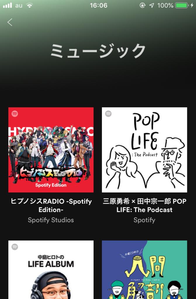 Spotifyで何ができるの?-06